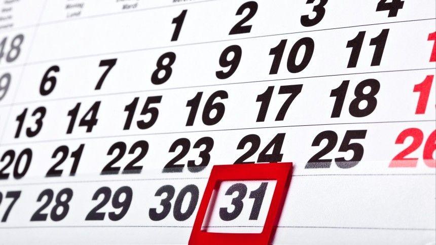 Новый календарь выходных
