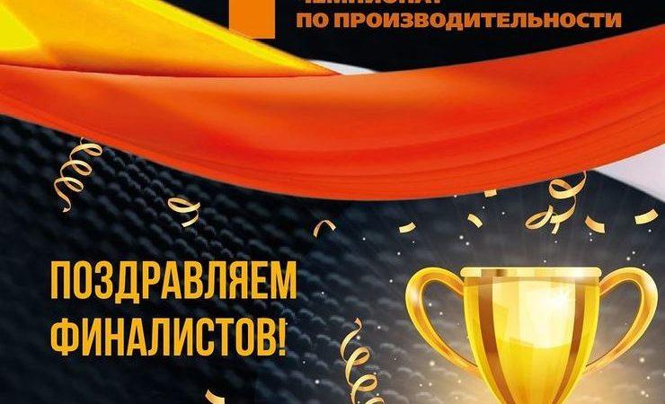 Оренбуржцы вышли в финал II Всероссийского чемпионата по производительности.