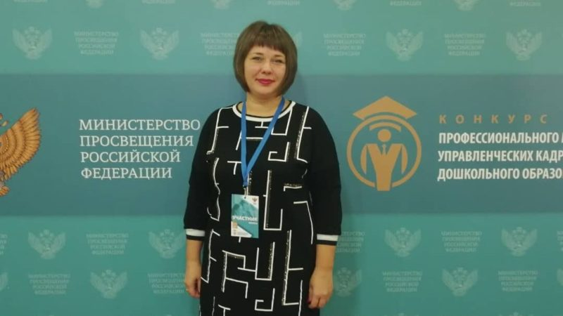 Оренбургский педагог стала призером конкурса Минпросвещения России