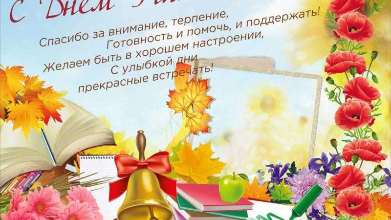 Учителей с профессиональным праздником!