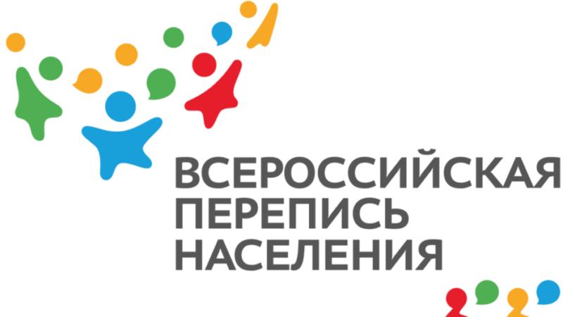 Принять участие во Всероссийской переписи населения можно через портал «Госуслуги»