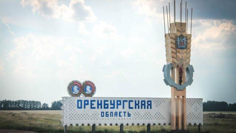 В Оренбуржье подвели итоги инвестиционной привлекательности муниципальных образований