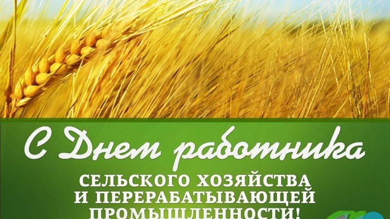 10 октября — День работников сельского хозяйства и перерабатывающей промышленности