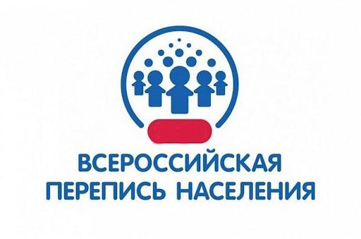 Всероссийская перепись населения пройдет с широким применением цифровых технологий