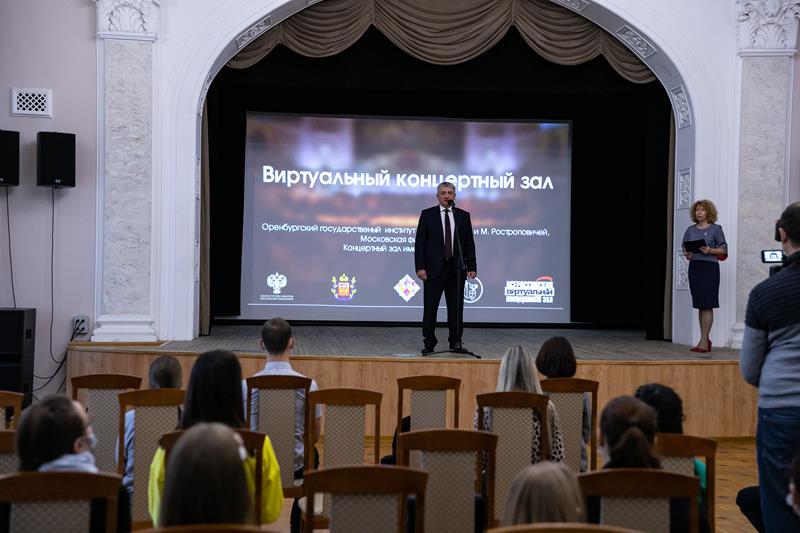 Оренбургский институт искусств им. Л. и М. Ростроповичей благодаря нацпроекту «Культура» получил  виртуальный концертный зал.
