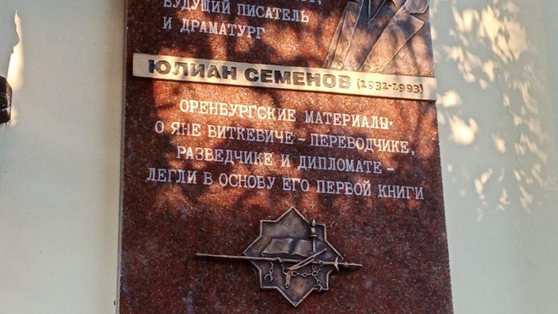В Оренбурге открыта мемориальная доска в честь Юлиана Семенова